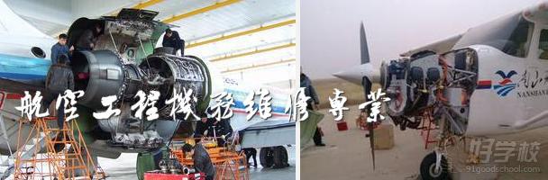 航空工程机务维修专业