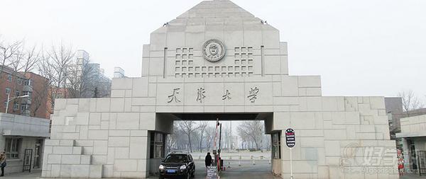 院校介绍 天津大学是教育部直属国家重点大学,其前身为北洋大学,始建于1895年10月2日,是中国第一所现代大学,素以实事求是的校训享誉海内外。1951年经院系调整定名为天津大学,是1959年中共中央首批指定的16所国家重点大学之一,是211工程、985工程首批重点建设的大学。  招生对象 具有普通高中、职业高中、中等专业学校、中等职业技术学校毕业证书或具有同等教育学历者。 报名条件 1、报考高中起点专科者须具有高中、中专、技校及同等学历的毕业证书; 2、报读高中起点层次的学生,报读时年龄需年满1