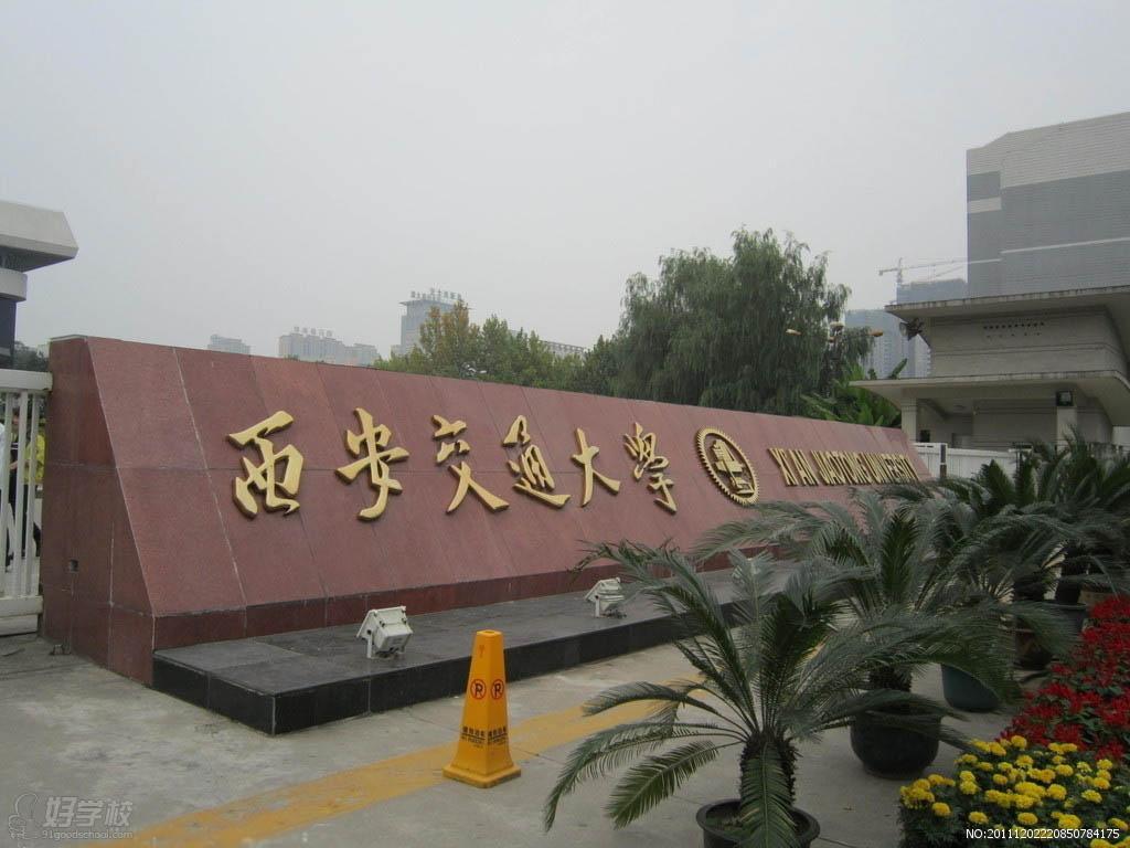 【学校简介】 西安交通大学是教育部直属的重点大学,是首批进入国家211工程建设的七所大学之一,是被国家确定为985工程重点建设的九所大学之一,是我国中西部地区唯一一所以建设世界知名高水平大学为目标的高校。2000年4月,经国务院批准,原西安医科大学、陕西财经学院与西安交通大学实现合并,从而使西安交通大学成为一所具有理工特色,涵盖理、工、医、经、管、文、法等九个学科门类的综合性大学。 西安交通大学是教育部确定的最早开展现代远程教育试点的学校之一,于2001年3月正式成立网络教育学院。学校确立了立足西